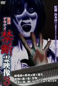 放送デキナイ 禁断 霊映像3