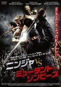 ニンジャ vs ミュータント・ゾンビ―ズ