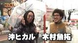 【特番】BET&BET 木村魚拓・沖ヒカル