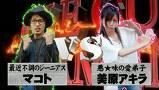 バトルカップトーナメント #53 Aブロック2回戦 マコトVS美原アキラ