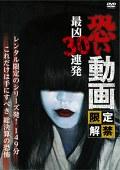 恐い動画 限定解禁 最凶30連発