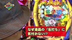 #114 ぱちんこCR北斗の拳7 転生