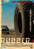 RUBBER ラバー