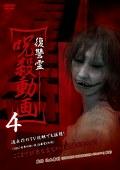 復讐霊 呪殺動画4