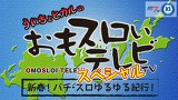おもスロいテレビSP新春!パチ・スロゆるゆる紀行!(前編)