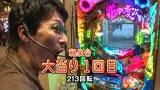 和泉純のパチンコ最強伝説 #580 CR花の慶次SP~琉