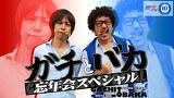 「ガチとバカ」~忘年会スペシャル~(前編)