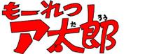 もーれつア太郎(第1作)