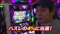 #82 パチスロバジリスク~甲賀忍法帖~III
