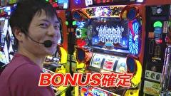 #99 ぱちスロAKB48 勝利の女神