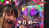 PPSLタッグリーグ #034 ぱちんこCR北斗の拳6 拳王ほか