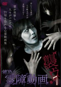 絶恐霊障動画 襲ウ7