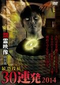 怨霊映像 特別篇 最恐投稿30連発2014