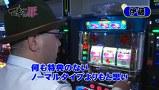 マネーの豚~100万円争奪スロバトル~ #9 第5回戦 ういちVS伊藤真一(前半戦)