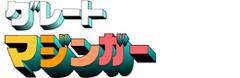 グレートマジンガー 53話〜56話