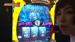 #9 連れスロみのり酒TV(前編)