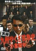 実録・LB熊本刑務所 九州やくざ抗争史 小倉戦争