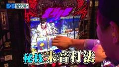 #8 辻ヤスシVS朱音VS東條さとみVSバイソン松本