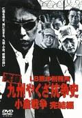 実録・LB熊本刑務所 九州やくざ抗争史 小倉戦争 完結編