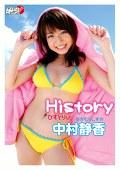 History 中村静香