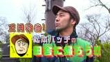 【特番】松本バッチの田舎に帰ろう!