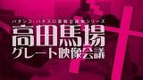 高田馬場 グレート映像会議汁