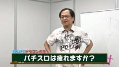 #11 教えて!ドラゴン広石先生(前半戦)