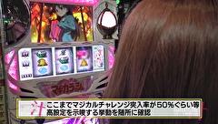 #14 リベンジ 番組宣伝費を稼ごう!!(後半戦)