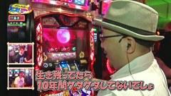 #11 SLOT KING 横浜西口(前編)