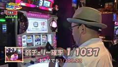#12 SLOT KING 横浜西口(後編)