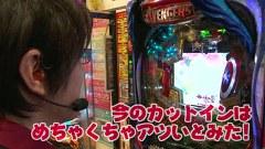 #54 CRぱちんこアベンジャーズ