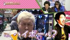 俺たちの理論いっちょまえ!! #22 ゲスト:諸積ゲンズブール、マリブ鈴木 ぱちスロAKB48 バラの儀式 (後半)