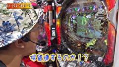 #25 アビバ 上大岡店 part3