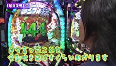 #26 アビバ 上大岡店 part4