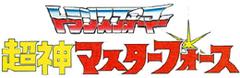 トランスフォーマー・ザ・超神マスターフォース