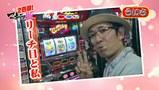 マネーの豚2匹目~100万円争奪スロバトル~ #2 ういちVSオモダミンC(後半戦)