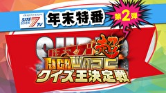 【特番】年末スペシャル パチマガGIGAWARS超 クイズ王決定戦