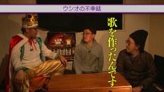 #38 ゲスト:ウシオ(後編)