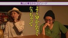 #42 ゲスト:青山りょう(後編)