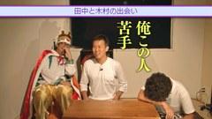#46 ゲスト:田中(元クズ田中)(後編)