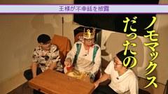 #48 ゲスト:伊藤真一(後編)