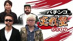パチンコ実戦塾2017