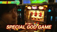 #6 ミリオンゴッド~神々の凱旋~