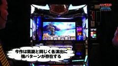 #11 アナザーゴッドポセイドン-海皇の参戦- ゲスト:中武一日二膳