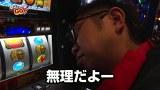 閉店くんがGO #11 パチスロバジリスク~甲賀忍法帖~III