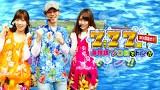 【特番】7時間で77回海をめざせ!!~海物語ゾロ目でドン!~