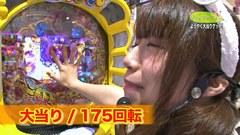 #12 ゲスト:ドテチン CRAスーパー海物語IN沖縄4 With アイマリン