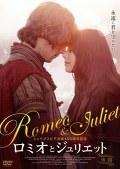 ロミオとジュリエット 後篇