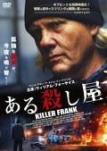 ある殺し屋 KILLER FRANK
