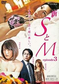 新SとM episode3